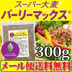バーリーマックス 300g スーパー大麦 メール便 送料無料 セール特売品 healthy-c