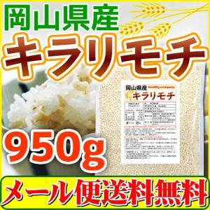 キラリモチ 岡山県産 950g もち麦 国産 2021年産 令和3年産 メール便 送料無料 healthy-c