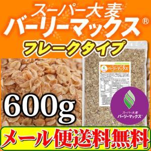 バーリーマックス フレーク 600g スーパー大麦 メール便 送料無料 セール特売品 healthy-c