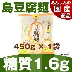 糖質制限ダイエット 島豆腐麺 450g × 1袋 (冷凍・冷蔵)|healthy-food