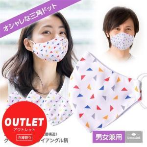 グースマスク 洗えるマスク2層立体構造 ai.muuデザイン トライアングル 1枚 [夏用マスク] ※ネコポス対応商品 healthy-good