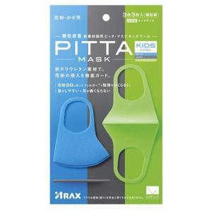 「アラクス PITTAマスクキッズ クール 3枚」は、3〜9才向けにオシャレが楽しめるかっこいい&か...
