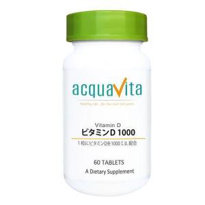 アクアヴィータ ビタミンD1000 60粒  - ACQUA|healthy-good