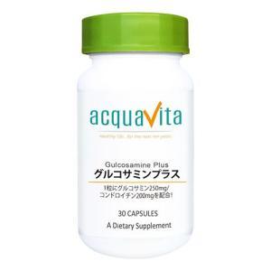 アクアヴィータ グルコサミンプラス 30粒  - ACQUA|healthy-good