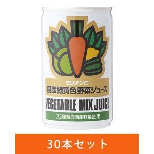 国産緑黄色野菜ジュース 160g×30本入  - ミリオン
