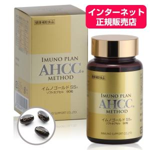 AHCC イムノゴールドSS 495mg×90粒  - イムノサポート|healthy-good