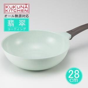 ヒスイコーティングセラミックウオックパン 28cm  - アピデ|healthy-good