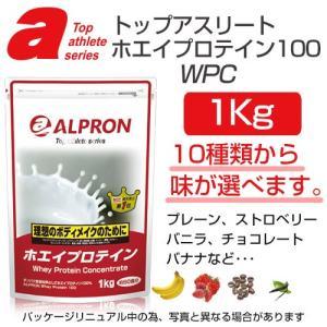 アルプロン ホエイプロテイン100 WPC 1kg  - アルプロン healthy-good