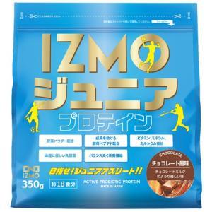 イズモ IZMO ジュニアプロテイン チョコレート 350g  - アルプロン healthy-good