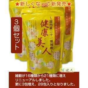 奈美悦子ブレンド 健康で美人 国内産21種雑穀米 28袋×3個セット  - ベストアメニティ