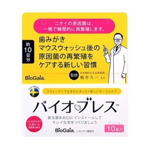 バイオブレス 10錠  - バイオガイア|healthy-good