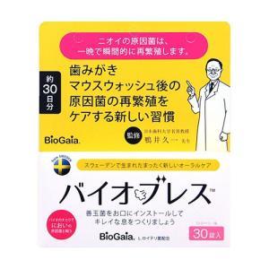 バイオブレス 30錠  - バイオガイア ※ネコポス対応商品|healthy-good