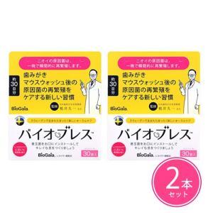 バイオブレス 30錠×2個セット  - バイオガイア|healthy-good