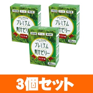 プレミアム青汁ゼリー ライチ味 30本入 ×3個セット  - バイワールド|healthy-good