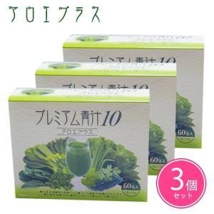 プレミアム青汁10 アロエプラス 60包×3個セット  - バイワールド healthy-good