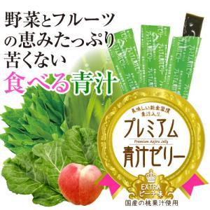 プレミアム青汁ゼリー エクストラ ピーチ味 15g×50本  - バイワールド healthy-good