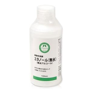 カリス エタノール植物性 100ml (無水アルコール)  - カリス成城