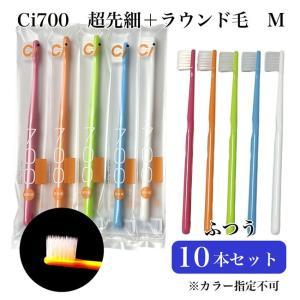 Ciメディカル 歯ブラシ Ci 700 超先細+ラウンド毛 M ふつう アソート 10本セット ※ネコポス対応商品|healthy-good