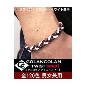 COLANCOLAN (コランコラン) TWIST smart ブレスレット  - トーメイエージェンシー|healthy-good