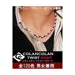 COLANCOLAN (コランコラン) TWIST smart ネックレス  - トーメイエージェンシー|healthy-good
