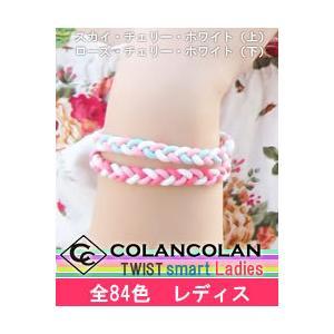 COLANCOLAN (コランコラン) TWIST smart レディス ブレスレット  - トーメイエージェンシー|healthy-good