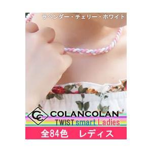 COLANCOLAN (コランコラン) TWIST smart レディス ネックレス  - トーメイエージェンシー|healthy-good