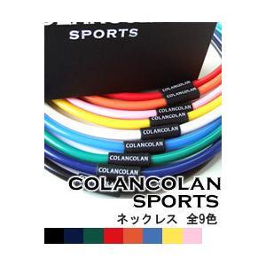 COLANCOLAN (コランコラン) sports ネックレス  - トーメイエージェンシー|healthy-good