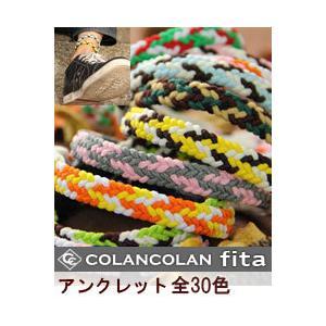 COLANCOLAN (コランコラン) fita (フィタ) アンクレット  - トーメイエージェンシー ※ネコポス対応商品|healthy-good