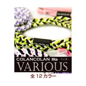 COLANCOLAN (コランコラン) fita (フィタ) VARIOUS(ヴァリアス)  - トーメイエージェンシー|healthy-good