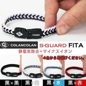COLANCOLAN (コランコラン) fita (フィタ) S-GUARD(エスガード) 静電気除去ブレスレット  - トーメイエージェンシー|healthy-good