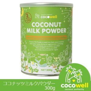 ココウェル ココナッツミルクパウダー 300g  - ココウェル healthy-good