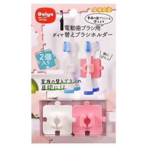 「ダイヤ 替えブラシホルダー ピンクホワイト」は、壁や壁面に貼って、電動歯ブラシの替えブラシを収納・...