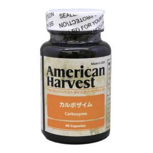 アメリカンハーベスト カルボザイム 90粒  - 日本ダグラスラボラトリーズ|healthy-good