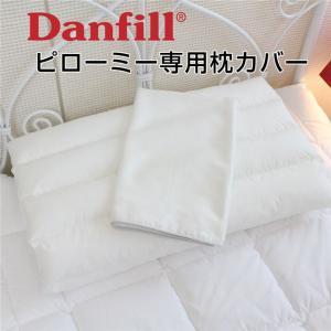 Danfill ダンフィル ピローミー 専用カバーAKF17 JPA013  - ダンフィル|healthy-good