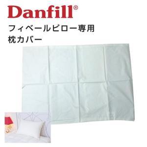 Danfill フィベールピロー専用枕カバーAKF01 45×65cm  - アペックス|healthy-good