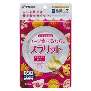 プレミアムブライト スラリット 60粒  - 栄進製薬 healthy-good