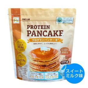 ファインラボ プロテインパンケーキ スイートミルク 600g  - ファインラボ|healthy-good