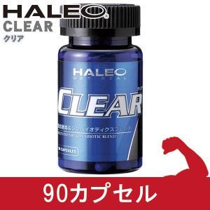 「HALEO (ハレオ) クリア 90カプセル」は、穀物発酵エキス、ラストポア、イヌリン、ショウガエ...