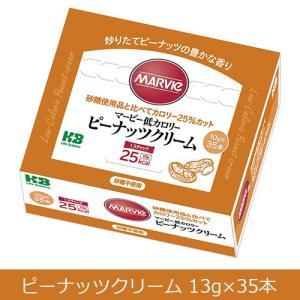 マービー低カロリーピーナッツクリーム 10g×35本  - H+Bライフサイエンス healthy-good