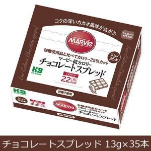 マービー低カロリーチョコレートスプレッド 10g×35本  - H+Bライフサイエンス healthy-good