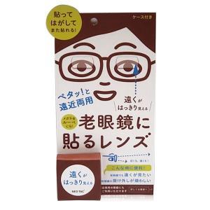 老眼鏡に貼るレンズ  - ホプニック研究所 ※ネコポス対応商品|healthy-good