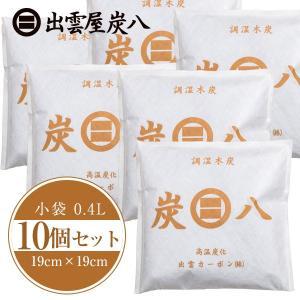 炭八 室内用調湿木炭 スマート小袋 0.4リットル×10個セット   - 出雲カーボン healthy-good