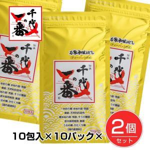 「千代の一番 (10包×10パック)×2個セット」は、素材にこだわり、主原料の原産地も厳しく吟味した...