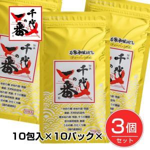 「千代の一番 (10包×10パック)×3個セット」は、素材にこだわり、主原料の原産地も厳しく吟味した...