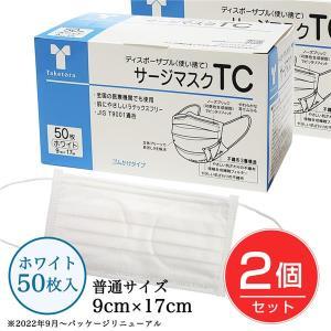 サージマスクTC ホワイト 50枚入×2個セット [サージカルマスク] [LEVEL3] - 竹虎|healthy-good