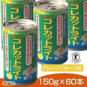 コレカットライト 150g×60本 (特定保健用食品)   - カイゲン|healthy-good