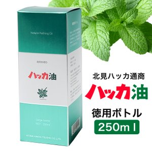ハッカ油 徳用ボトル 250ml  - 北見ハッカ通商|healthy-good