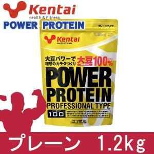 ケンタイ プロテイン パワープロテイン プロフェッショナルタイプ 1.2kg  - 健康体力研究所 (kentai)|healthy-good