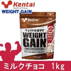 ケンタイ プロテイン ウエイトゲインアドバンス ミルクチョコ風味 1kg  - 健康体力研究所 (kentai)|healthy-good