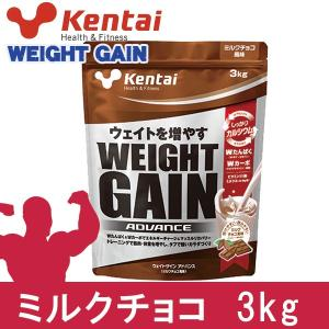 ケンタイ プロテイン ウエイトゲインアドバンス ミルクチョコ風味 3kg  - 健康体力研究所 (kentai)|healthy-good